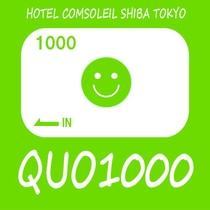 QUO1000円付きプラン