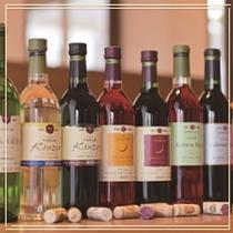 *大迫特産のエーデルワインを各種取り揃えております。