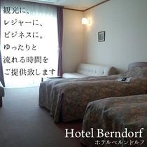 *ホテルベルンドルフ