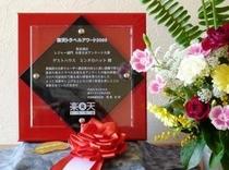楽天トラベル2009アワード受賞