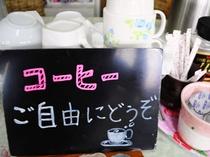 【コーヒーサービス】コーヒー無料♪ご自由にご利用ください