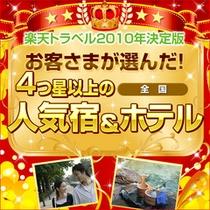 2010【お客様が選んだ人気宿】