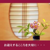 フロント装飾花