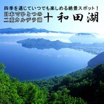 四季を通じて様々な顔をみせる十和田湖