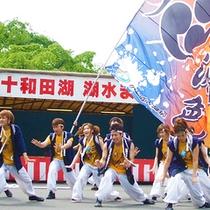 【7月中旬】十和田湖湖水まつり よさこいの様子。