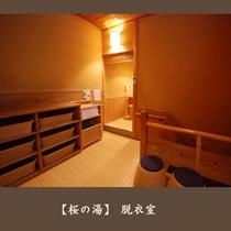 桜の場(女湯)脱衣室