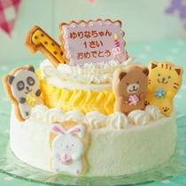 バースデーケーキ(一例)