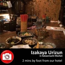 【栄町市場・居酒屋うりずん】当館から徒歩2分