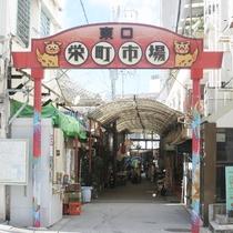 【栄町市場】当館から徒歩2分