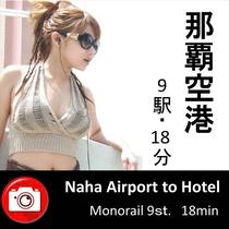 【Naha Airport】
