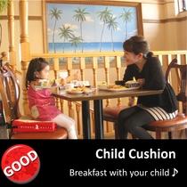【朝食・子供用お食事クッション】高さ自由自在♪