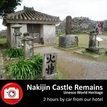 【今帰仁城跡・ユネスコ世界遺産】当館から車で2時間