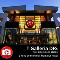 【おもろまち駅近・T Galleria DFS】当館からモノレールで1分