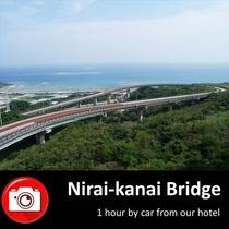【にらいかない橋】当館から車で1時間