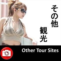 【Tourism spots】