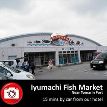 【いゆまち市場・とまりん港近】当館から車で15分