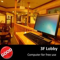 【3階ロビー】無料パソコン有り。