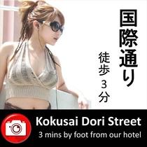 【Kokusai-Dori Street】