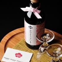 【記念日特典:オリジナルミニワイン】