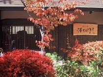 秋の澤右衛門右玄関