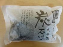 販売商品(炭石けん¥150)