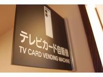 VODカード販売