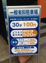 地下の立体駐車場料金