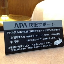 APA快眠サポート