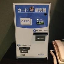 VODシアターカード販売機