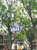 定禅寺通×国分町通