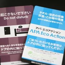 アパエコアクションカード・入室禁止カード
