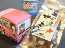 斜里バスのかわいい箱に入ったはまなすキャンディーなど、知床オリジナル商品の嬉しいプレゼント付です。
