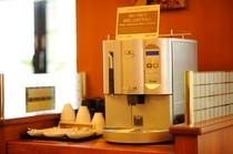 ウェルカムコーヒーは、15時〜22時まで無料でご利用いただけます。本格派のコーヒーです。