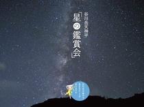 谷川岳天神平で星空観賞をお楽しみください♪