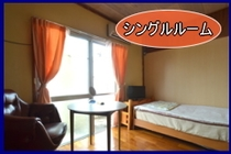 シングル部屋