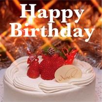 ご宿泊日がお誕生日のあなたには「お誕生日おめでとうプラン」♪