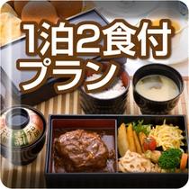 和洋6店舗よりお好みのお店が選べる夕食付きプラン!