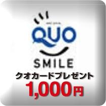 QUOカード1000円セット!領収書は「宿泊料金」で記載します!