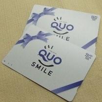 QUOカード付きプラン♪500円から2000円分までお選び頂けます☆