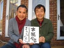 2回目の時、片岡鶴太郎さんが「次も、桃の花の咲く頃にきっと来ますね」と心を込めて書いて下さいました。