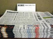 無料新聞サービス