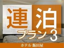 【連泊3】
