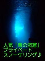 イタリアではなく沖縄でもあるのです!「青の洞窟」
