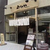 やなか珈琲店(1Fテナント)