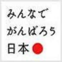 がんばろう日本(写真参考)