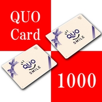 QUO1000付プラン