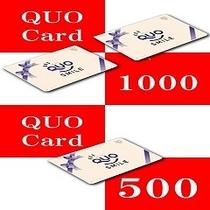 QUO1500付プラン