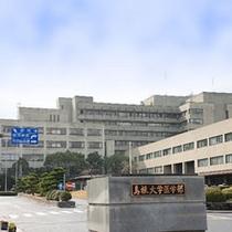 島根大学医学部附属病院(車で約20分程度)
