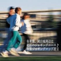 ジョギングプラン