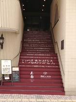 エントランス階段(幸せ階段)